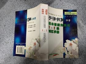 日本语能力测试 1、2 级词汇手册