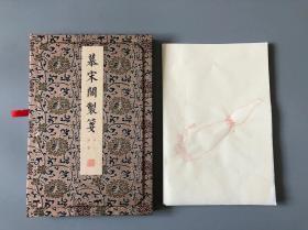木刻水印笺·《苏州水八仙笺》·熟竹纸·锦盒装