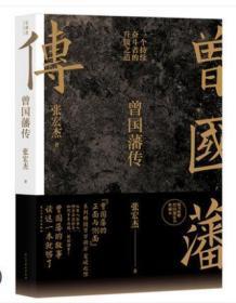 曾国藩传 张宏杰著 曾国藩家训全集 正面与侧面 通俗历史人物传记人生哲学自我管理正版书籍