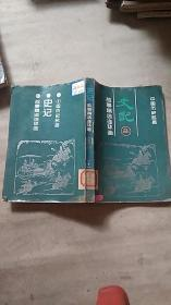 中国历史名著《史记》故事精选连环画