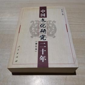 中国文化研究二十年 (修订本)