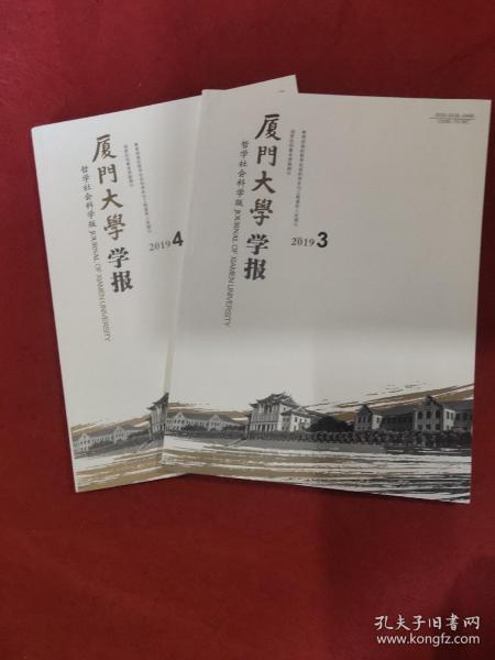 廈門大學學報2019年第3期哲學社會科學版兩期合售