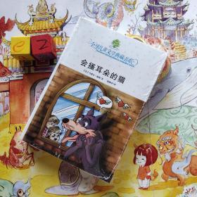 会搔耳朵的猫:全球儿童文学典藏书系.第二辑