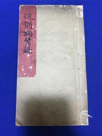 50年代叶恭绰晚年所作《遐翁词赘稿》一册全,夏敬观、冒广生作序,周退密旧藏