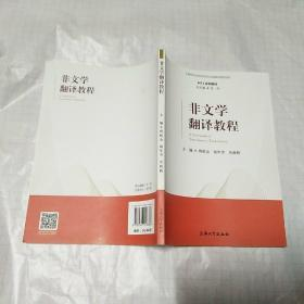 MTI系列教材:非文学翻译教程