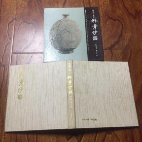韩国美术(3)粉青沙器