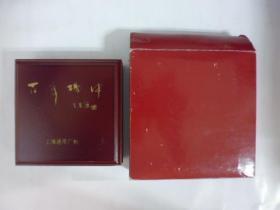 2002年江苏省扬州中学百年校庆纪念银币(限量2000枚)附木盒证书(Q28)