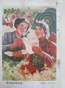文革宣传画15