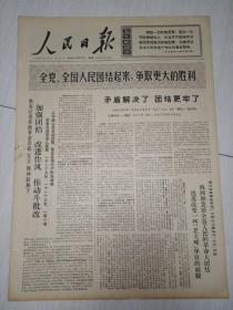 生日报文革报纸人民日报1969年5月22日(4开六版)深入实际狠抓政策落实。