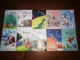 全球儿童文学典藏书系(注音版):《城里来了音乐家》《豆蔻镇的居民和强盗》《动物大逃亡》《小王子》《帅猪的冒险》《帅猪的新冒险》《绿野仙踪》《月亮上的恐龙》《菩角小屋》《小熊温尼•菩》【全10册】