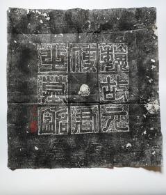 东魏平南将军元玕墓志(附盖)