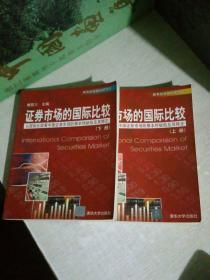证券市场的国际比较:从国际比较看中国证券市场的根本性缺陷及其矫正(上下册)