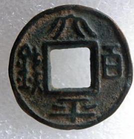 古币 三国时期 太平 百钱 美品收藏,