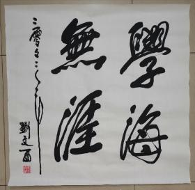 刘文西书法