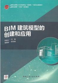 BIM建筑模型的创建和应用 9787112250752 陈若山 曾思颖 中国建筑工业出版社 蓝图建筑书店