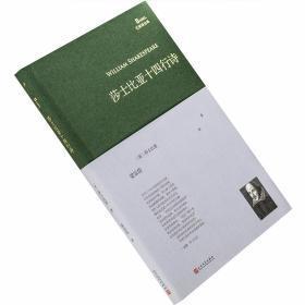 莎士比亚十四行诗(巴别塔诗典系列-精装本)