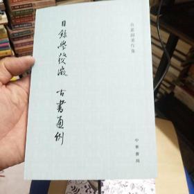 目录学发微 古书通例