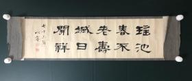 日本回流字画 软片   4050
