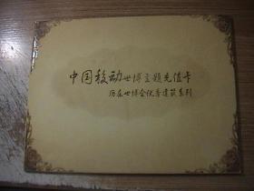 中国移动世博主题充值卡(4枚1套)