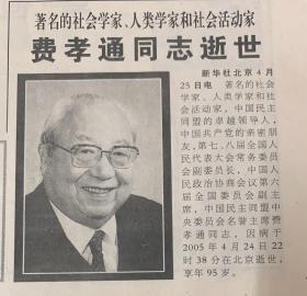 人民日报 2005年4月26日 1*著名的社会学家。 人类学家和社会活动家。 费孝通同志逝世  全国委员会主席  38元