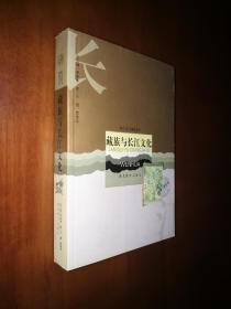 长江文化研究文库•民族宗教系列:藏族与长江文化