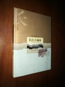 长江文化研究文库•文物考古系列:长江古城址