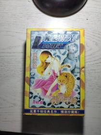 魔影紫光 全2册