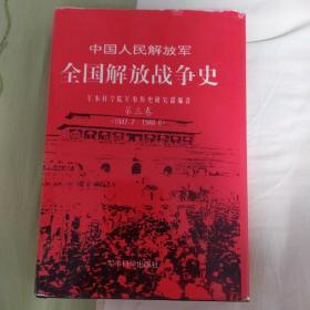 中国人民解放军全国解放战争史第三卷