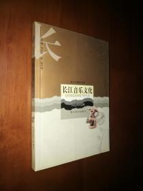 长江文化研究文库•文学艺术系列:长江音乐文化