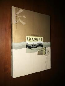 长江文化研究文库•社会生活系列:长江流域的丧葬