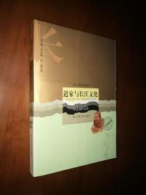 长江文化研究文库•学术思想系列:道家与长江文化
