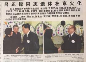 人民日报 2009年10月21日 1*吕正操同志遗体在京火化。88元