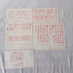 毛主席诗词卡片(文物出版社水印)7张合售