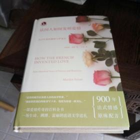 新视野人文丛书:  法国人如何发明爱情:九百年来的激情与罗曼史