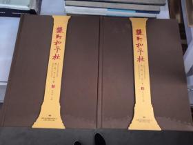 骊靬和平柱楹联作品集(硬精装上下册)