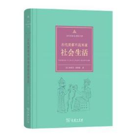 古代美索不达米亚社会生活(古代社会生活史手册)...