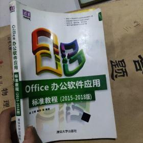 清华电脑学堂:Office办公软件应用标准教程(2015-2018版)