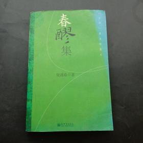 """春醪集:""""五四""""最美的散文"""