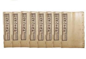 地理人子须知  民国上洋海左书局印行,8册8卷全,520页,