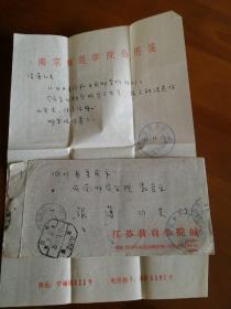 1975年南京师范学院学报编辑部写给西大张藩老师信札一页 附信封