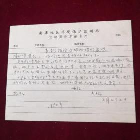 茅盾之子韦韬给南通博物馆的复信一页(作1)