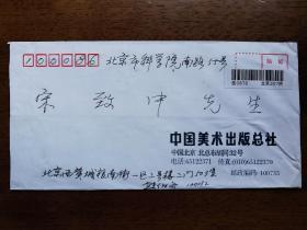 不妄不欺斋之一千一百八十二:熊伯齐实寄封,有完整签名。