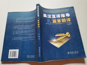 英汉互译指导与篇章翻译