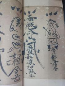 很有特色的清代《广东珠江三角洲茅山教符本》虽然损坏严重,但至少还有一半以上的内容是完整的,小人咒,救难符咒,收恶人,打官司人带符,旺店符咒,旺船符咒,新娘轿符咒,追后人来符咒,出路防身符,收恶人名字符咒,敖鱼小法阻(阻挡不得回)…94面。
