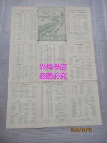 上海游览交通图——1963年印