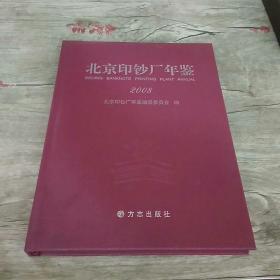 北京印钞厂年鉴