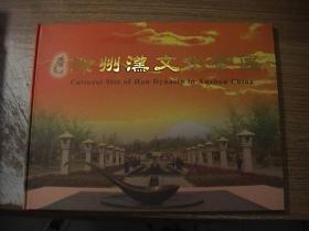 徐州汉文化景区 纪念电话卡6枚1套