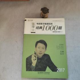 2017-张宇考研数学题源探析经典1000题 习题分册+解析分册(数学二)