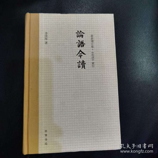 论语今读(新修订版)