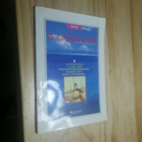 伟大的航海家郑和  初中版
